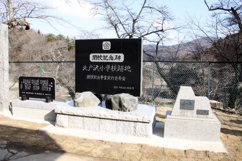 二本松市立北戸沢小学校 閉校記念碑