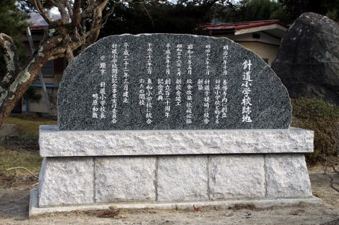 二本松市立針道小学校 閉校記念碑