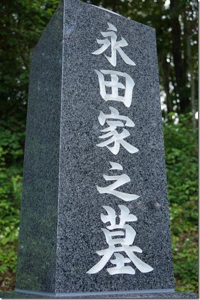永田家正面