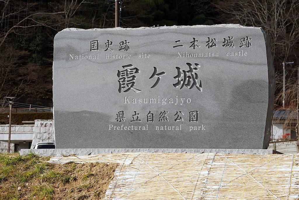 二本松市霞ヶ城公園写真