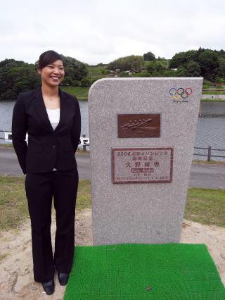 久野綾香選手2008年北京オリンピック出場記念碑写真