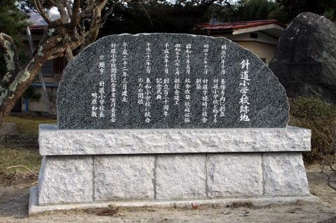 二本松市立針道小学校 閉校記念碑写真
