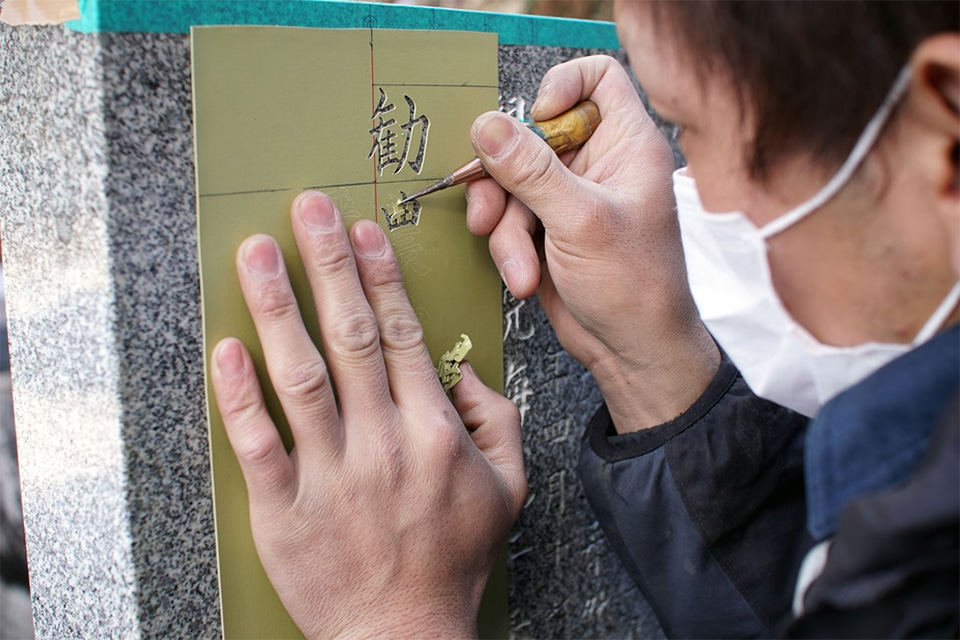 戒名彫り写真