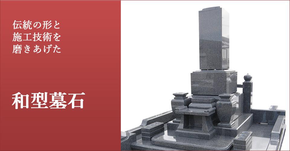伝統の形と施工技術を磨きあげた東栄自信の和型墓石
