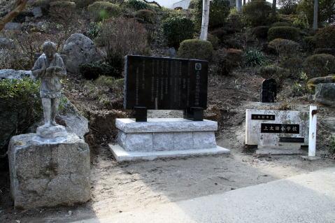 二本松市立上太田小学校 閉校記念碑