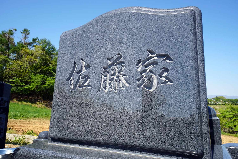 墓石のイメージが変わります