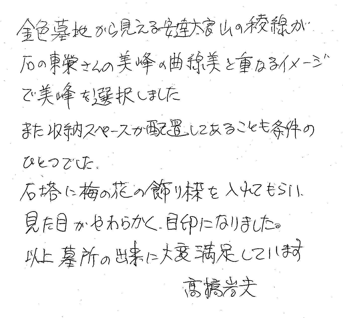 お客様よりお手紙を頂きました。