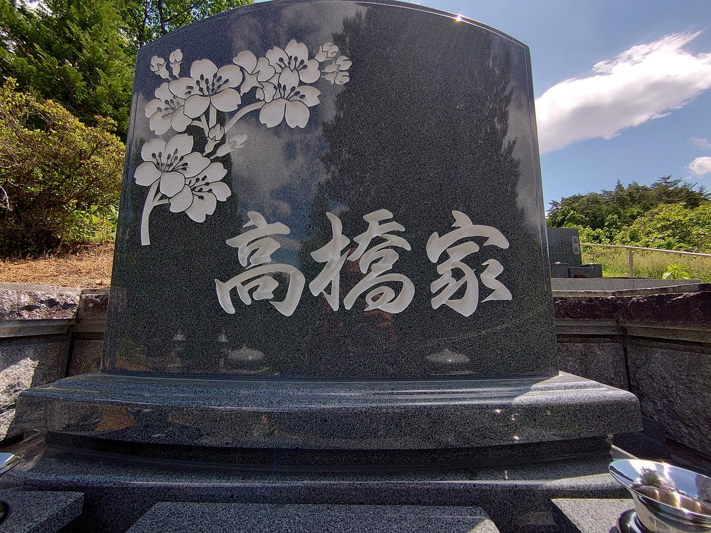 素敵なお墓