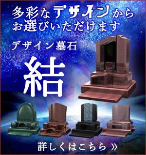 多彩なデザインからお選びいただけます デザイン墓石結